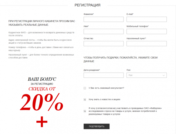 Регистрация в онлайн-каталоге Фаберлик