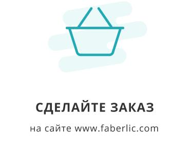 Кэшбэк Фаберлик