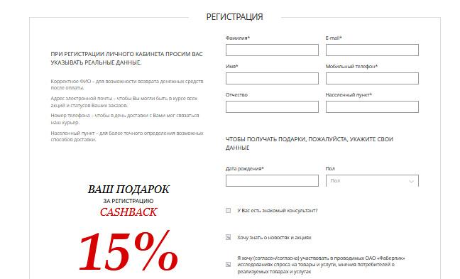 быстрая регистрация Фаберлик