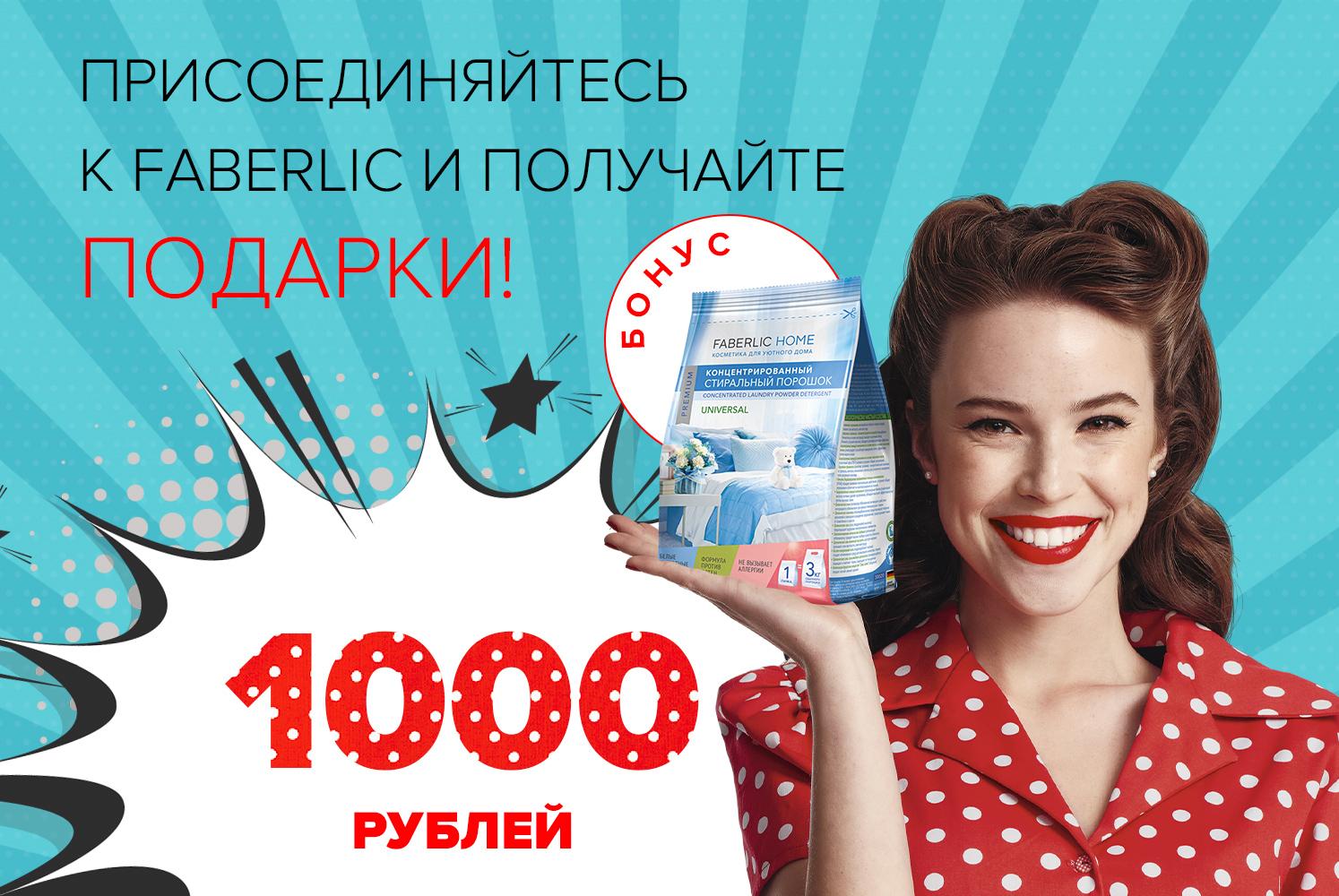 Фаберлик 1000 рублей в подарок