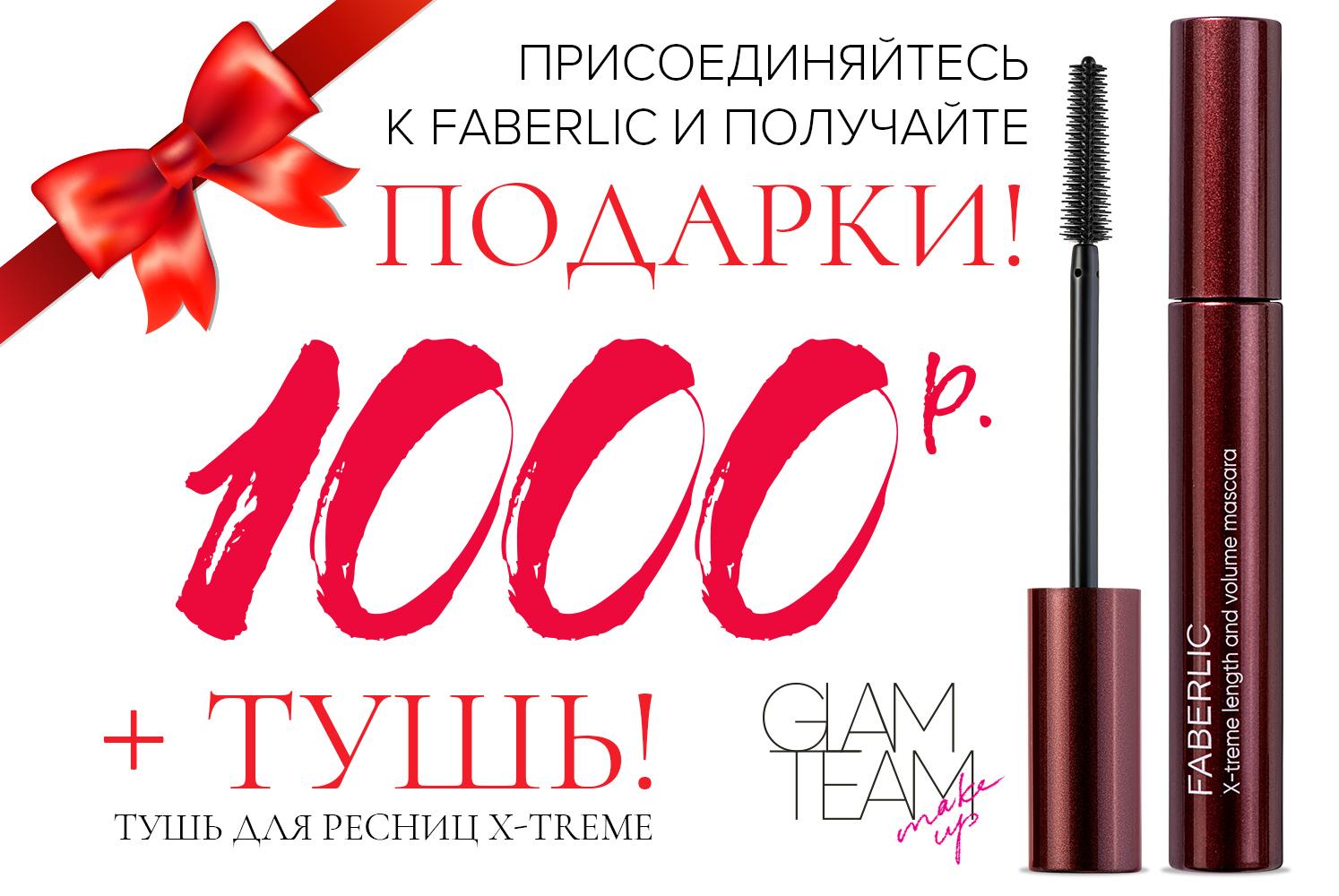 1000 рублей от Фаберлик в подарок новичкам