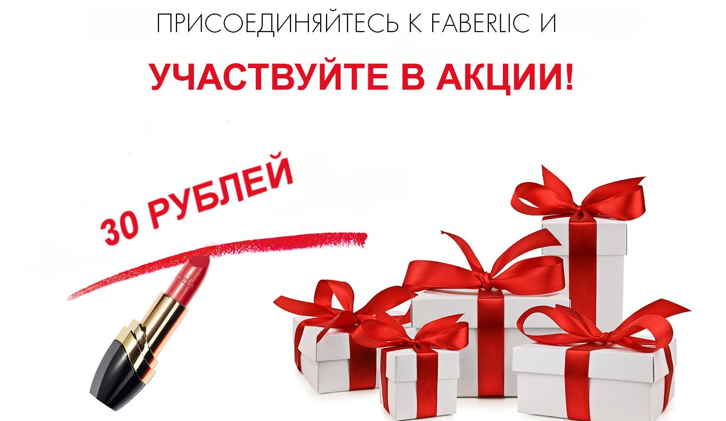 Фаберлик дарит 30 рублей