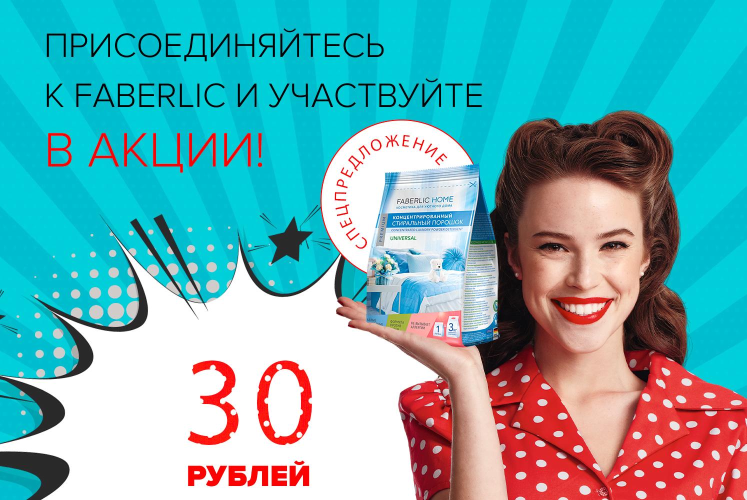 Фаберлик 30 рублей в подарок