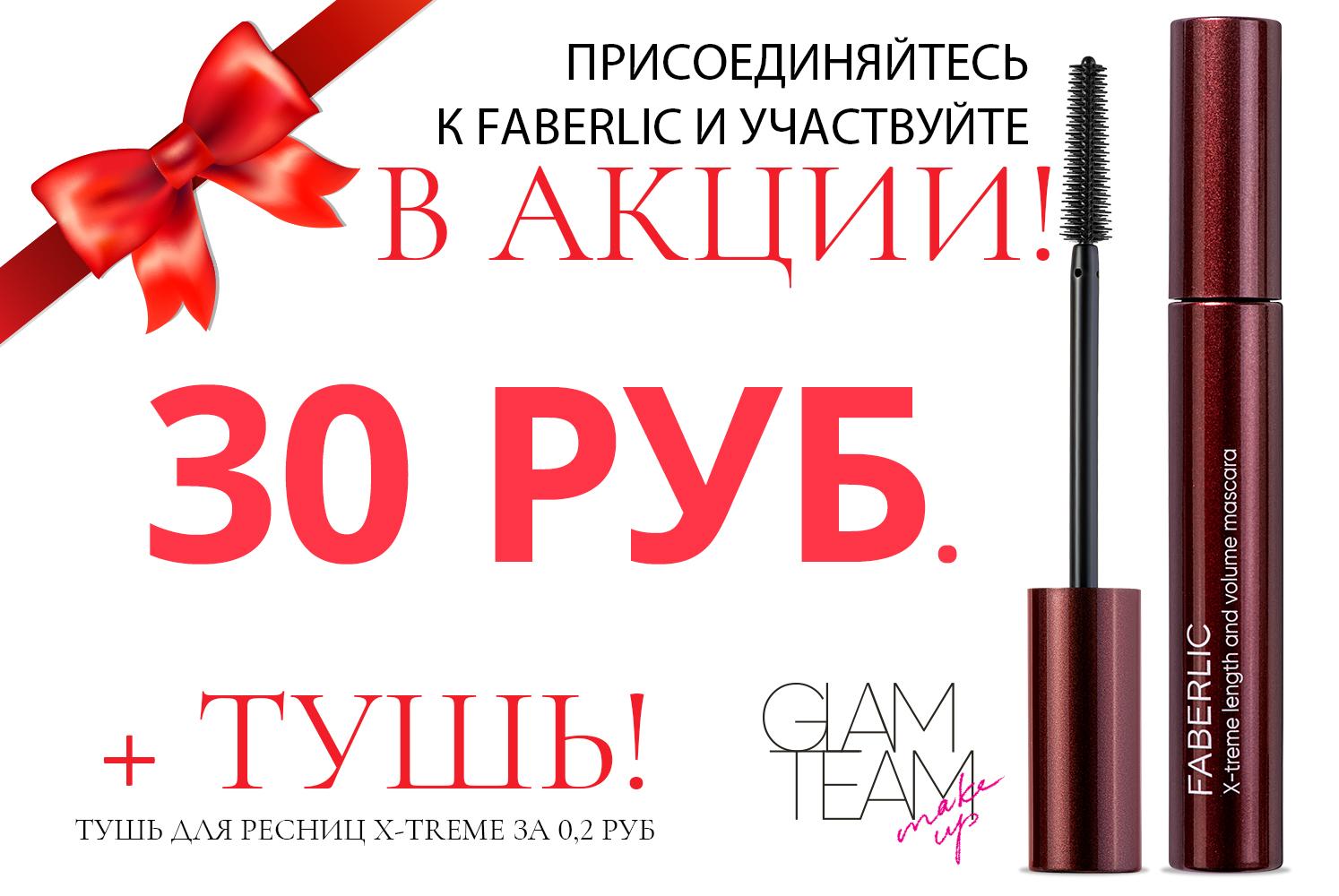 30 рублей в подарок от Фаберлик