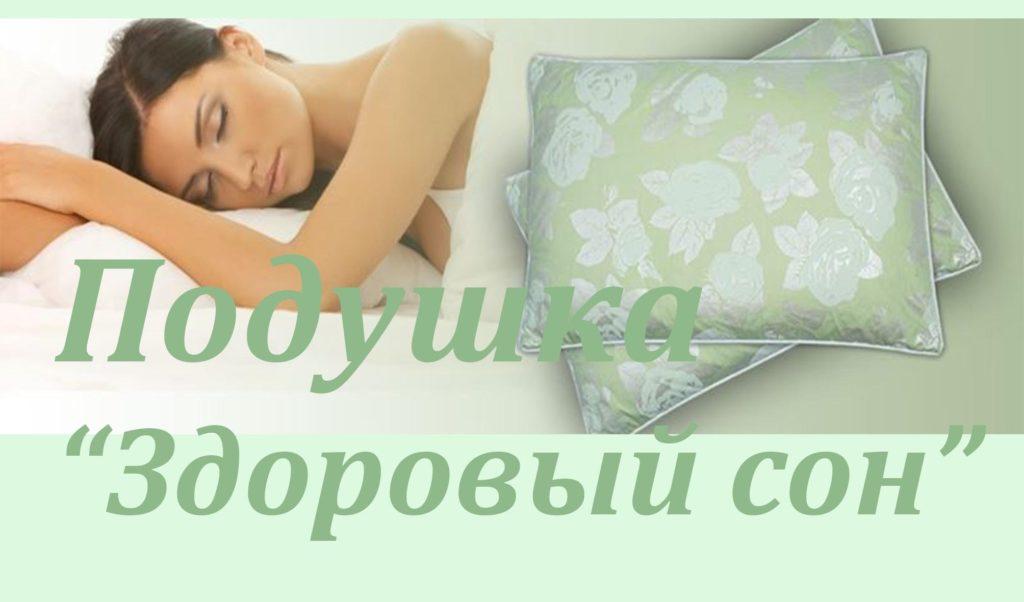 Подушка из гречневой лузги Фаберлик