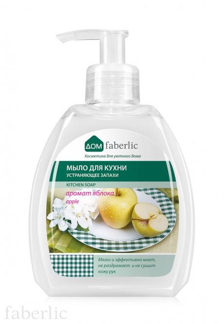 Мыло для кухни устраняющее запахи Фаберлик