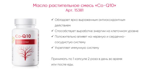 Комплекс коэнзим Q10 Фаберлик