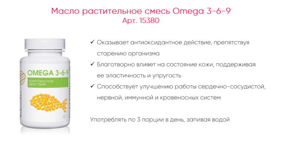Фаберлик Омега 3 6 9