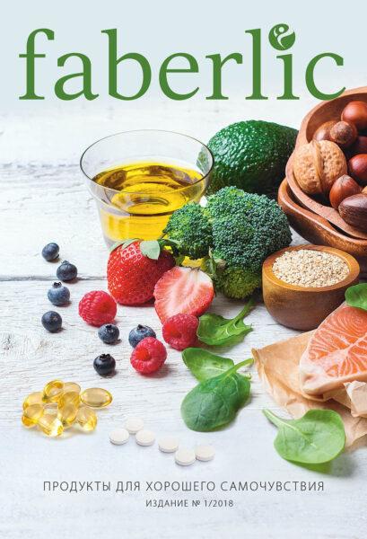 Фаберлик Каталог продуктов для здоровья