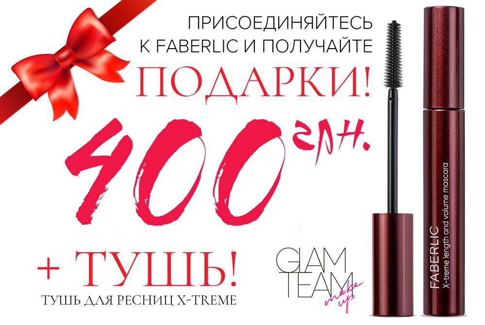 400 ГРИВЕН от Фаберлик в подарок новичкам