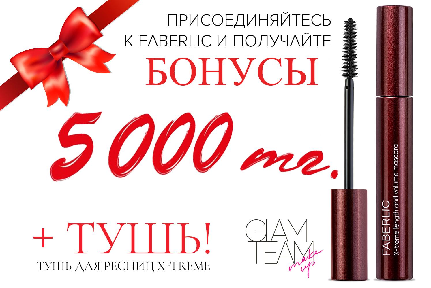 5000 тенге от Фаберлик в подарок новичкам