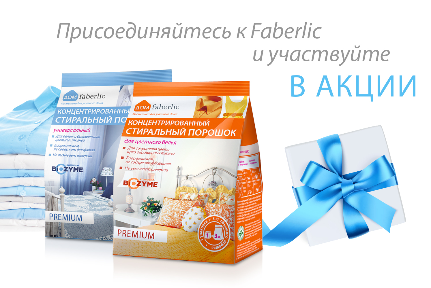 Faberlic-Дом_13