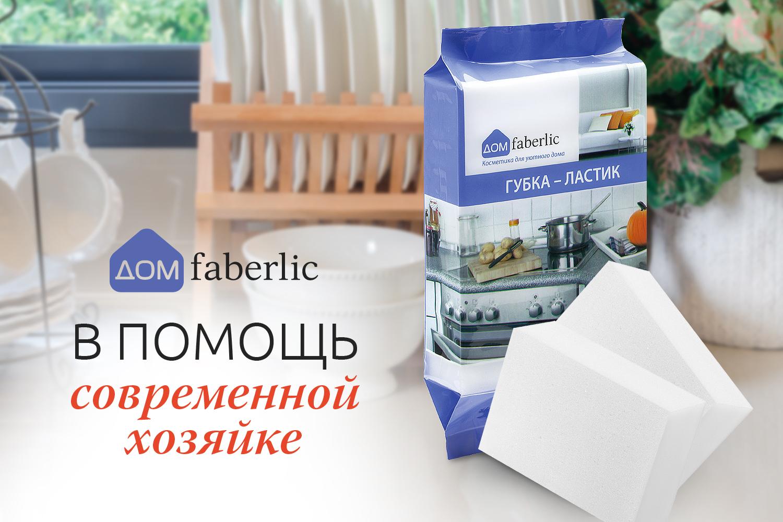 Faberlic-Дом_15