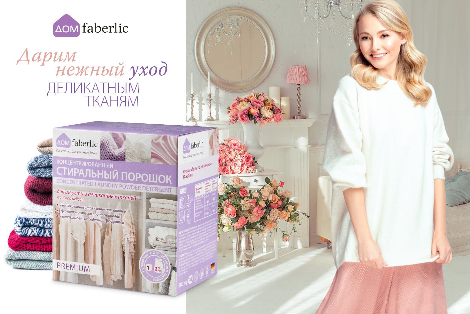 Faberlic-Дом_3