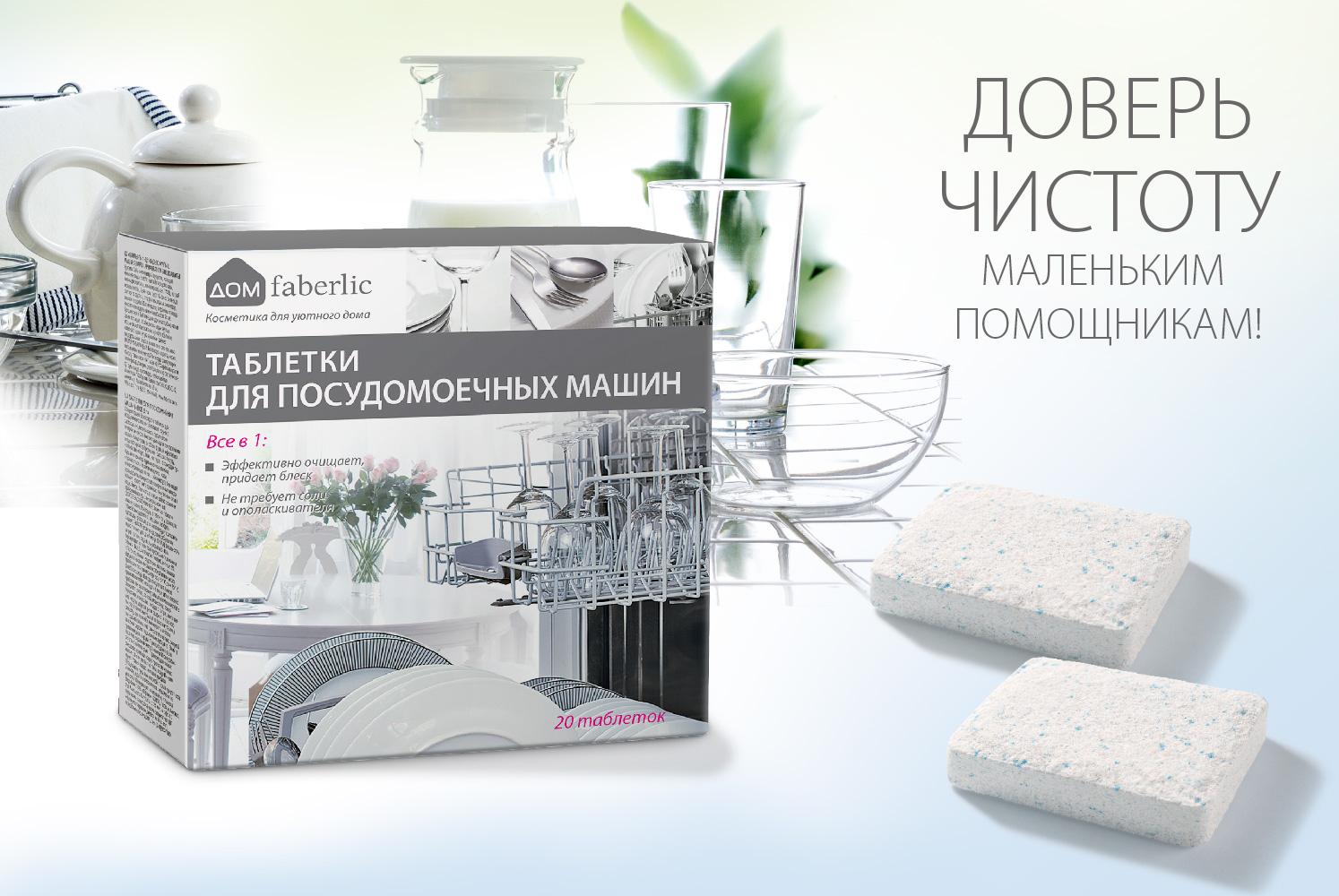 Faberlic-Дом_5