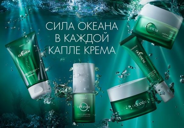 Faberlic Oceanum cosmetics
