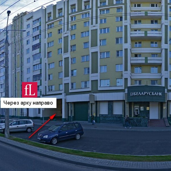 Фаберлик Гомель Барыкина 94