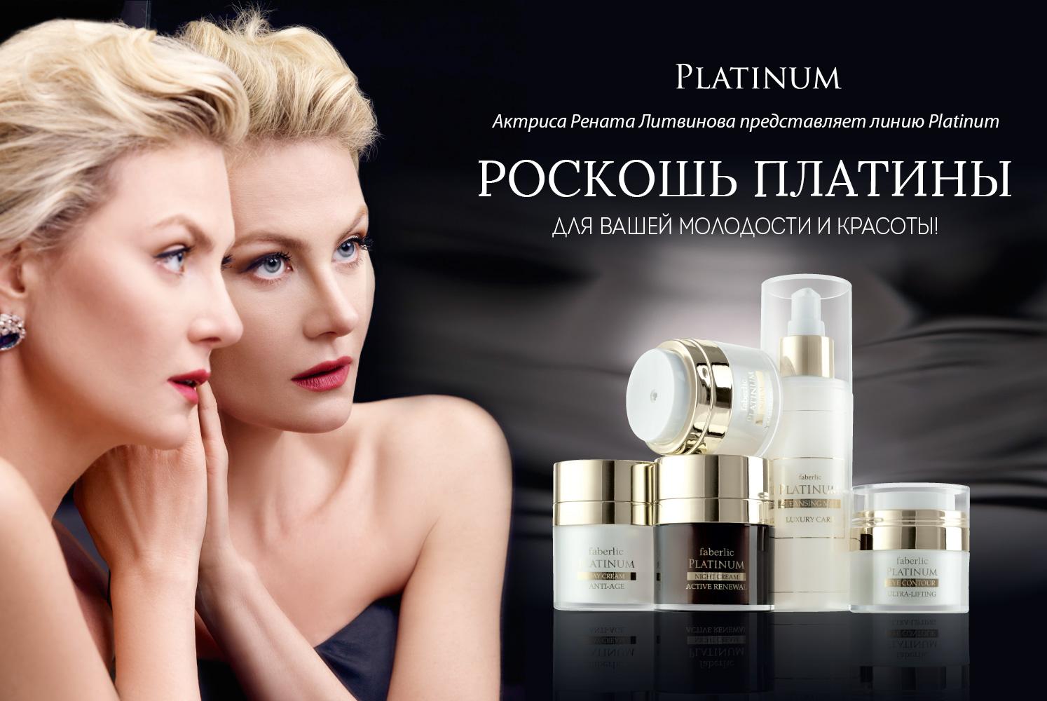 Косметика Platinum от Фаберлик