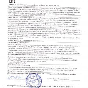 Декларация о соответствии Формула молодости Фаберлик-2019